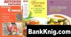 Книга Книги по детскому питанию