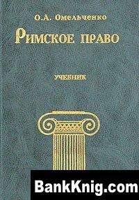 Книга Римское право. Учебник