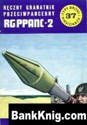 Книга Reczny Granatnik Przeciwpancerny RGP PANC 2 [Typy Broni i Uzbrojenia 037]