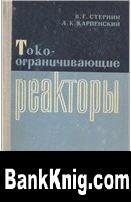 Книга Сухие токоограничивающие реакторы