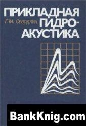 Книга Прикладная гидроакустика: Учебное пособие