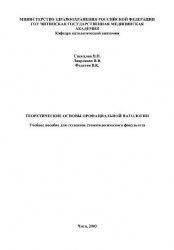 Книга Теоретические основы орофациальной патологии
