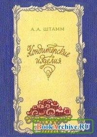 Книга Кондитерские изделия.
