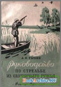Книга Руководство по стрельбе из охотничьего ружья.
