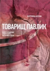 Книга Товарищ Павлик: взлёт и падение советского мальчика-героя