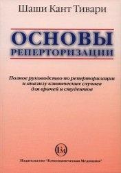 Книга Основы реперторизации