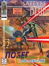 Журнал Саффайри Блю 7. SAFFYRE BLUE 7
