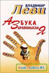 Книга Азбука здравомыслия