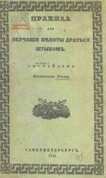 Книга Правила для обучения пехоты драться штыком для употребления застрельщикам при одиночном бое во время войны.