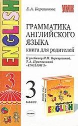���������� ����������� �����. 3 �����. ����� ��� ���������. � �������� �.�. �����������, �.�. ����������, �ENGLISH-3�