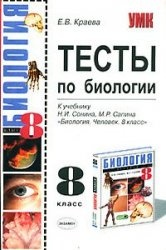 Книга Тесты по биологии. 8 класс