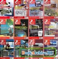 Журнал Ремонт и сервис (архив за 2009 год)