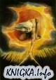 Книга The Book of Urizen /  Уризена (иллюминированная книга)