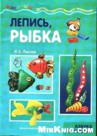 Книга Лепись рыбка