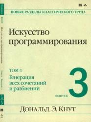 Книга Искусство программирования. Том 4. Выпуск 3. Генерация всех сочетаний и разбиений