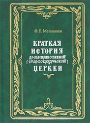 Книга Краткая история древлеправославной (старообрядческой) церкви
