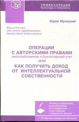 Книга Операции с авторскими правами