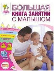 Книга Большая книга занятий с малышом