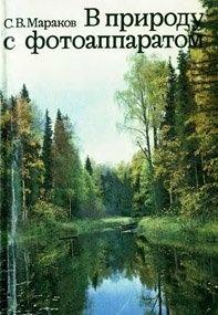 Книга В природу с фотоаппаратом