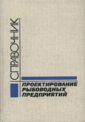 Книга Проектирование рыбоводных предприятий. Справочник