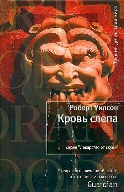 Книга Кровь слепа.