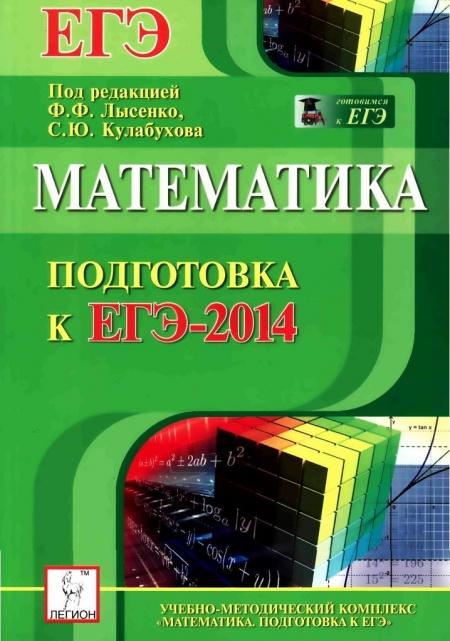Книга ЕГЭ 2014 Математика