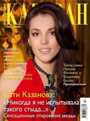 Журнал Караван. Коллекция историй №10 (октябрь 2011)