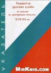 Книга Указатель русских клейм на изделия из драгоценных металлов XVII-XX вв