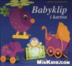 Книга Baby carton