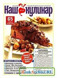 Журнал Наш кулинар № 15 (июль) 2009