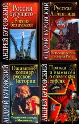 Книга Буровский Андрей - Вся правда о России. Цикл в 13-и книгах
