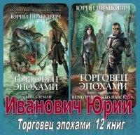 Книга Иванович Юрий - Торговец эпохами /12 книг