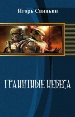 Книга Свиньин Игорь - Гранитные небеса
