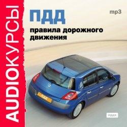 Аудиокнига ПДД - правила дорожного движения. Аудиокурсы (аудиокнига)