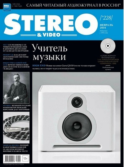 Книга Журнал:  Stereo & Video №2 (228) (февраль 2014)