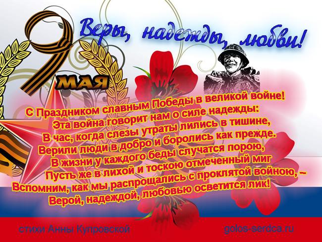 Поздравление с Днем Победы в стихах - Открытка - Веры, надежды, любви!