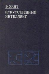 Литература о ИИ и ИР 0_eb024_7087fa15_orig