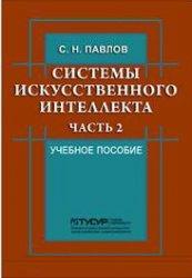 Литература о ИИ и ИР - Страница 2 0_eb476_1b3b7186_orig