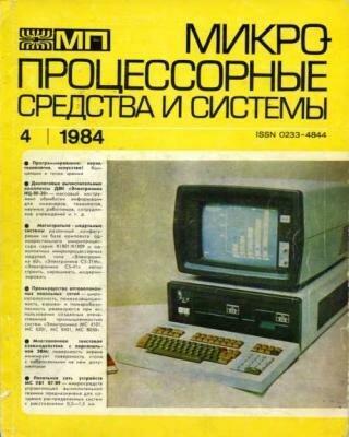 Журнал: Микропроцессорные средства и системы. 0_f2fe5_5b0e7501_L
