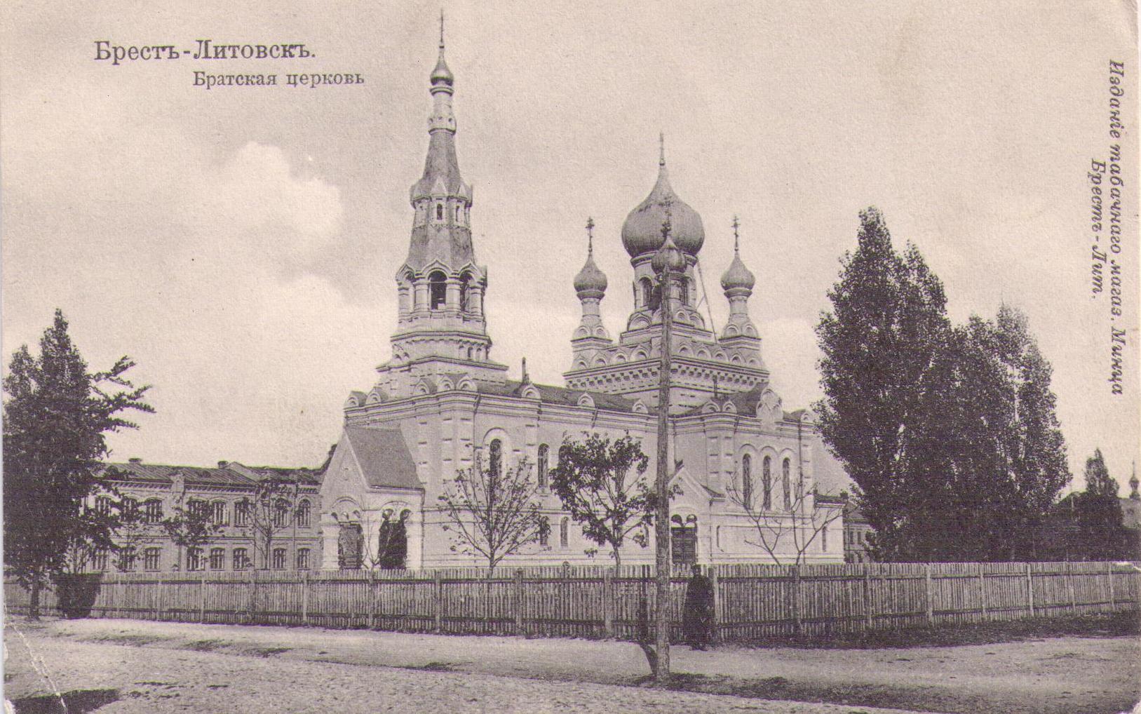 Братская церковь