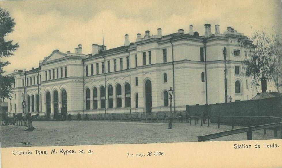 Станция Тула
