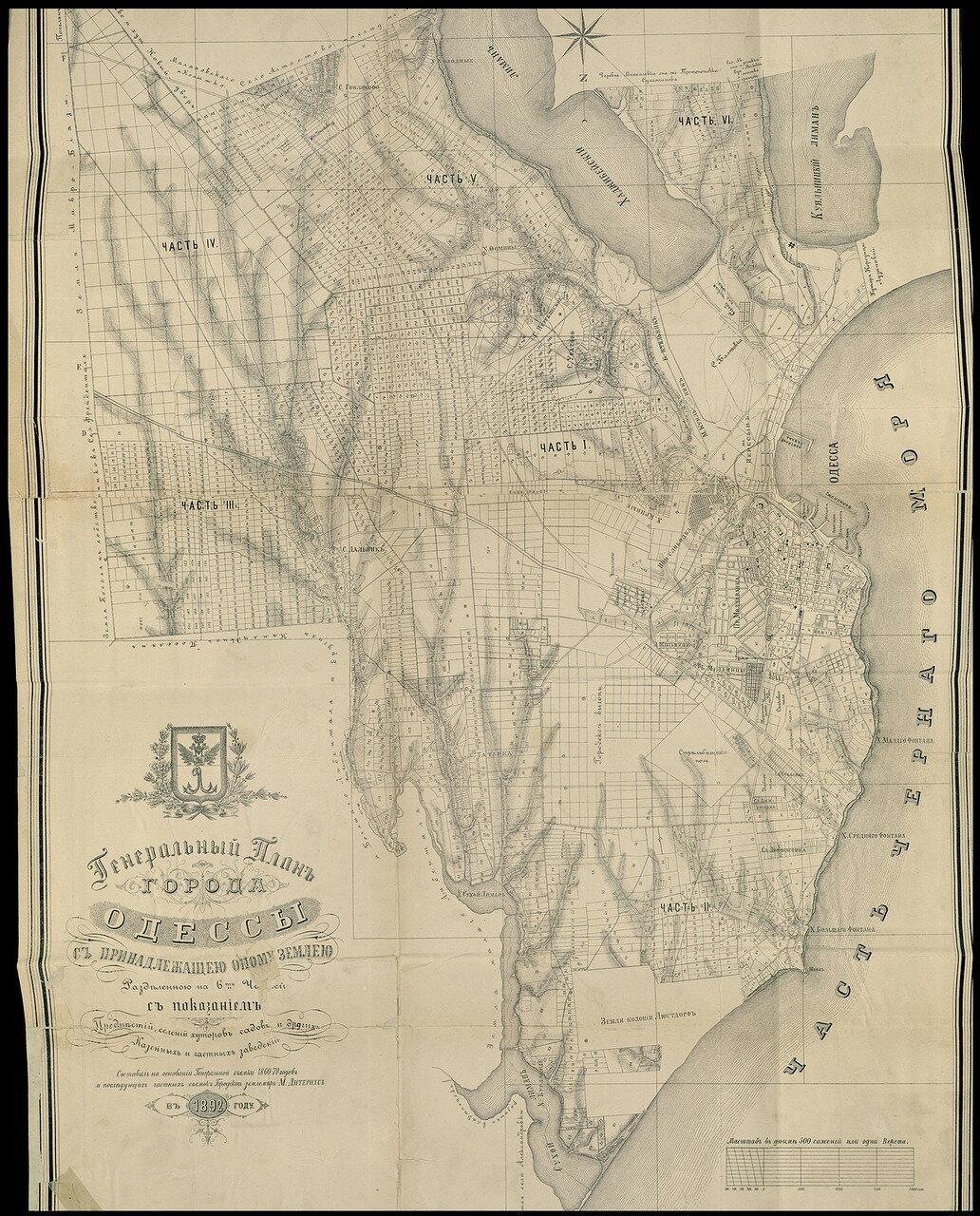 1892. Генеральный план Одессы