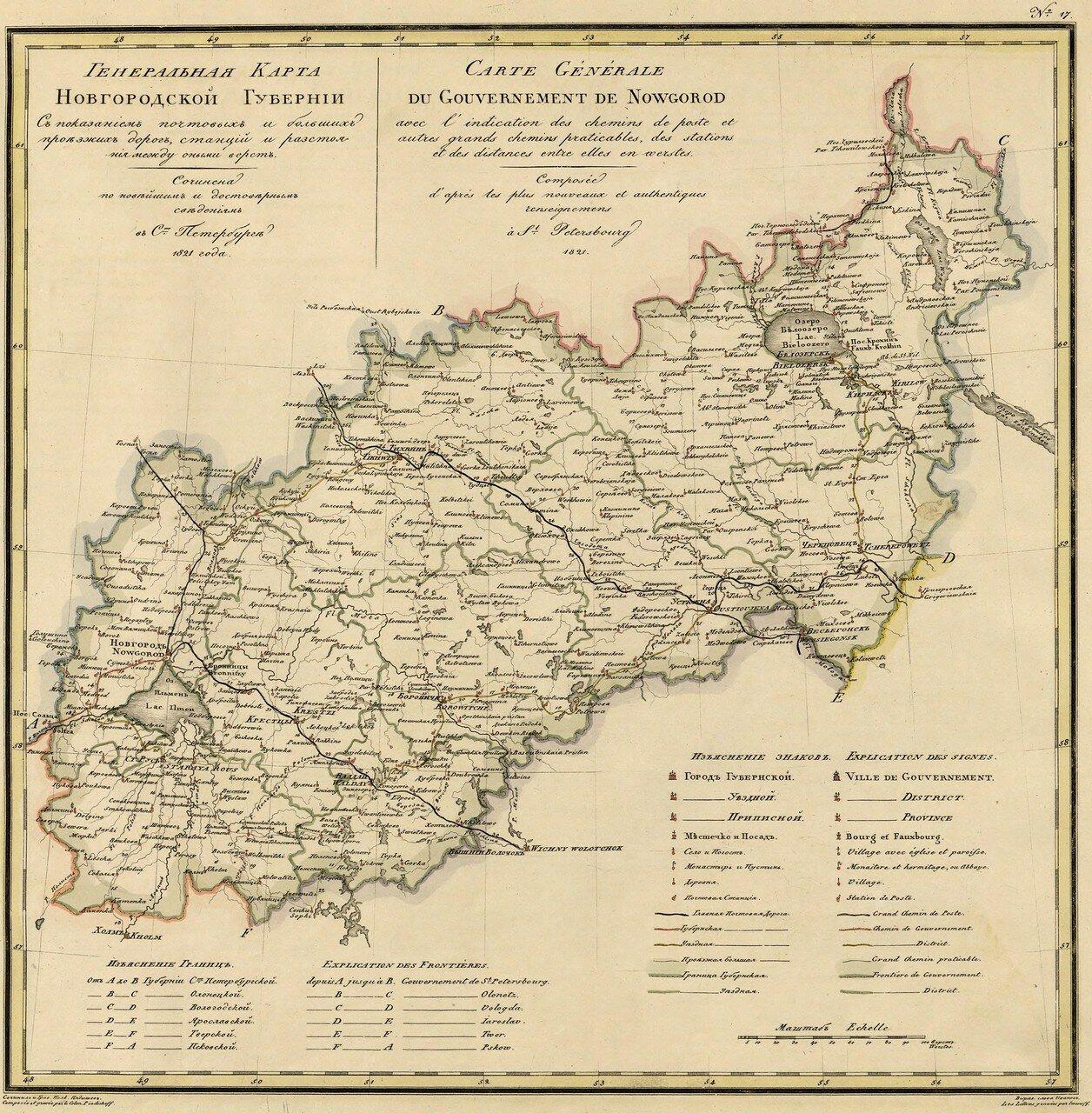 17. Новгородская губерния. 1821