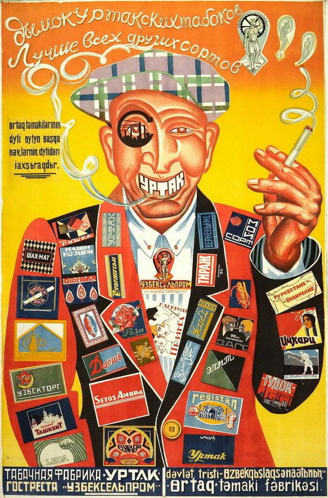 Ad for Urtak tobacco factory, 1929.jpg