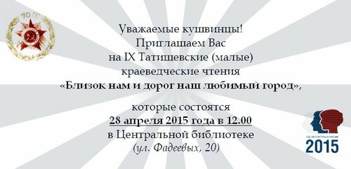 Татищевские .jpg