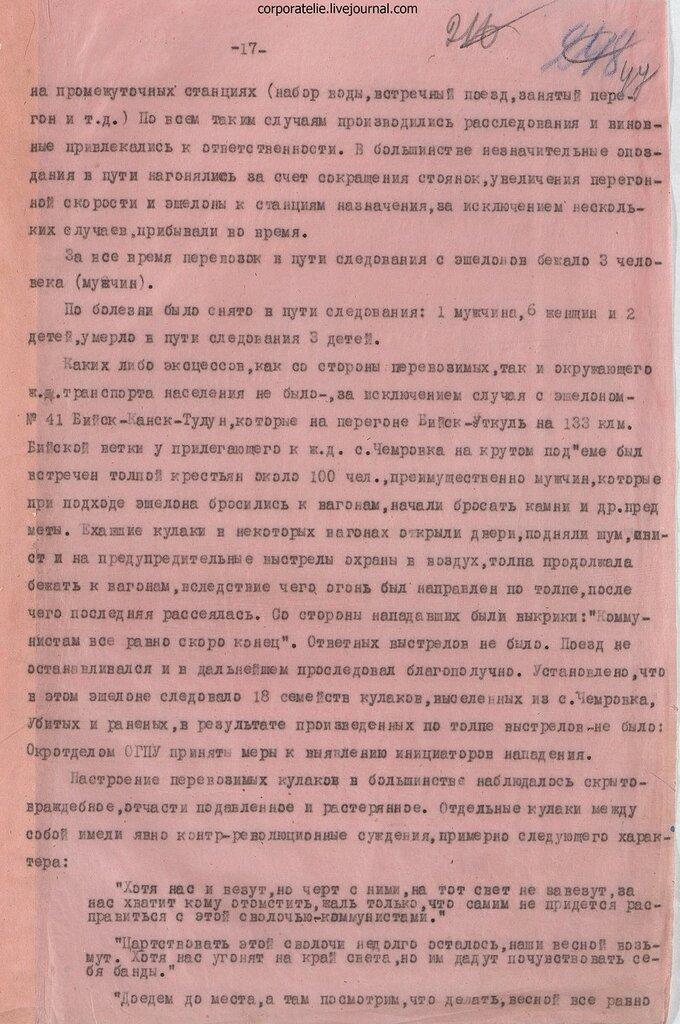 Р-47, оп.5, д.103, 047.jpg