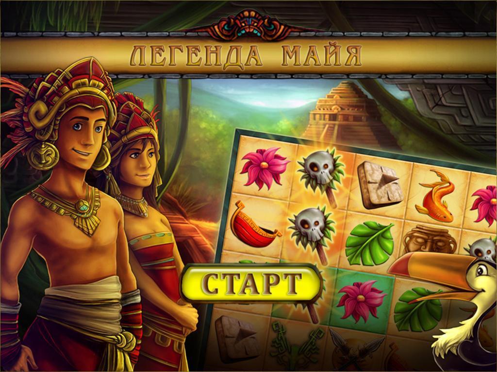 Легенда Майя   Legend of Maya (Rus)