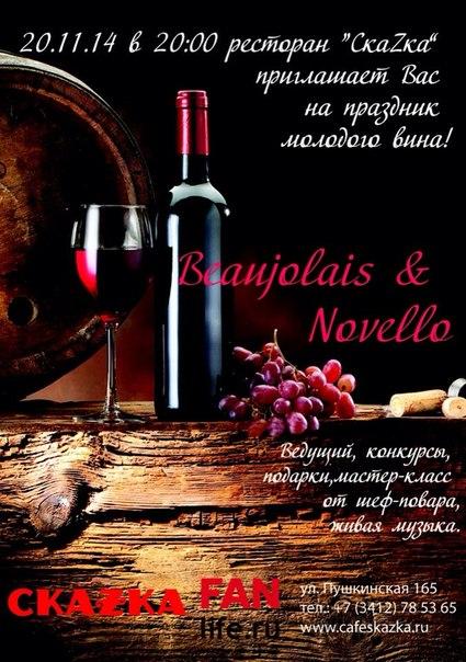 Праздник молодого вина Божоле и Новелло!
