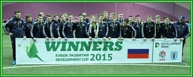 Сборная России (игроки 1998 года рождения) - победитель Кубка развития - 2015
