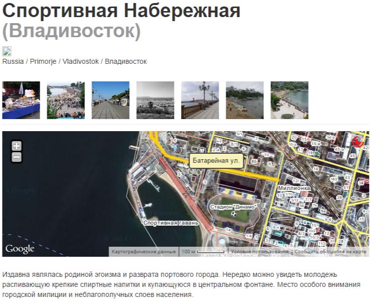Спортивная Набережная - Владивосток.png